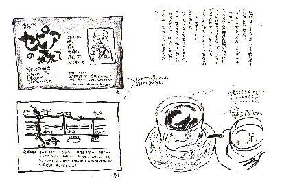 【セピアの森で】嘉昭紀行No、3