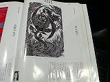 美術画報No、48のP64