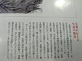 美術画報No、48のP64説明文
