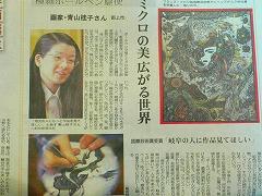2006.02.01 岐阜新聞