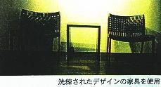 洗練されたデザインの家具を使用